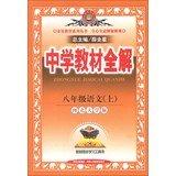 Download Venus education school textbook series Full Solution : Grade 8 Language (Vol.1) ( Hebei University Edition ) ( 2013 Edition )(Chinese Edition) ebook
