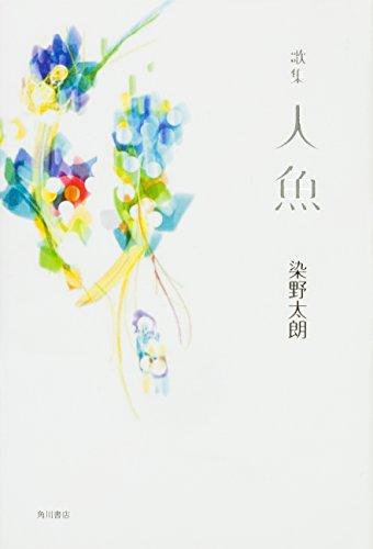 歌集 人魚 (まひる野叢書)