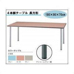 4本脚テーブル  長方形 TCB-890 180×90×70cm チャコールグレー脚 天板柄ローズ 1028827 B015QQKWKU