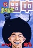 Dropout Afro Tanaka 10 (Big Comics) (2007) ISBN: 4091813704 [Japanese Import]