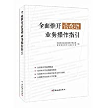 Fully open camp changed to increase the Operational Guidelines(Chinese Edition)