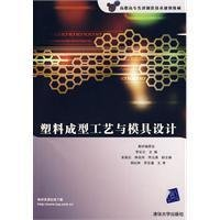 Higher of advanced manufacturing technology planning materials: plastic forming process and die design(Chinese Edition)