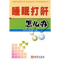 snoring how to do(Chinese Edition) pdf epub