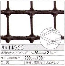 トリカルネット プラスチックネット CLV-N-955 黒 大きさ:幅2000mm×長さ38m 切り売り B00V2VZYKC 38) 大きさ:巾2000mm×長さ38m 切り売り  38) 大きさ:巾2000mm×長さ38m 切り売り