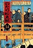 のたり松太郎 (14) (小学館文庫)
