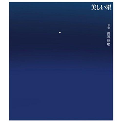 Eiga (Utsukushii Hoshi)Original Soundtrack