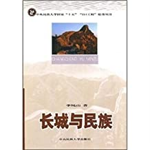 Great Wall and the nation (paperback)(Chinese Edition)