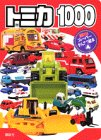 Tomica 1000 (Super Genki observed picture book (4)) (1998) ISBN: 406338604X [Japanese Import]