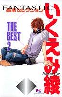 いくえみ綾the best 2―Fantastic長編セレクション (クイーンズコミックス)