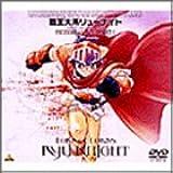 覇王大系リューナイト MEMORIAL BOX PART1 [DVD]