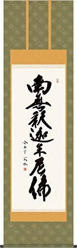 仏事用掛軸-釈迦名号/小木曽宗水(尺五)1E2-034 床の間 書 南無釈迦牟尼仏 掛け軸 モダン お洒落 高級 日本製 表装 吊るし 飾り