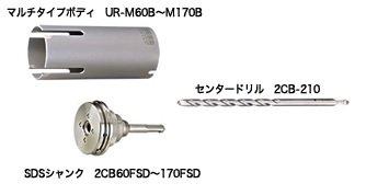 UNIKA ユニカ 多機能コアドリル UR21 UR-M150SD Mシリーズ マルチタイプ SDS セット品 B00ZIJIMX0