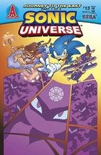 SONIC UNIVERSE ISSUE 13 Journey to the East 2010