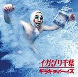 GIRAGIRA BOYS(CD+DVD)(regular ed.)