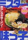 Mr. Ajikko hard horse Selection 2 (Platinum Comics) (2003) ISBN: 4063530426 [Japanese Import]