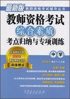 Teacher qualification test counseling books: overall quality of teacher qualification examination test sites are summarized and Specific Training (Secondary latest edition)(Chinese Edition) PDF