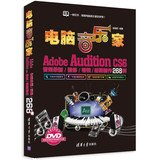 Computer Musicians : Adobe Audition CS6 audio recording finishing post-production effects 268 cases (with DVD-ROM disc 1 )(Chinese Edition)