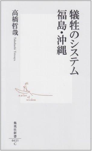 犠牲のシステム 福島・沖縄 (集英社新書)