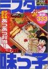 Mr. Ajikko hard horse Selection (5) lunches Hen (Platinum Comics) (2003) ISBN: 4063530507 [Japanese Import]