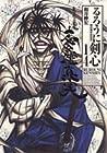 るろうに剣心 完全版 第14巻