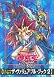 遊・戯・王 オフィシャルカードゲーム 公式カードカタログ ザ・ヴァリュアブル・ブック 2 (愛蔵版コミックス)