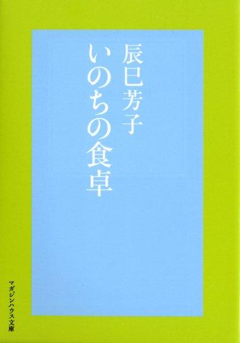 いのちの食卓 (マガジンハウス文庫 た 2-1)