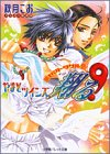 Yamato Twins, soar -! Den Yamato Takeru new (library palette) (2004) ISBN: 4094211691 [Japanese Import]