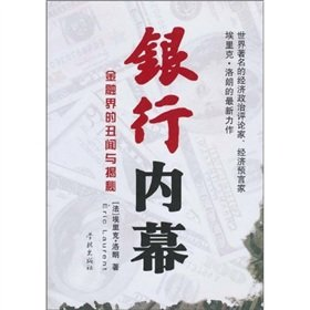 Bank Insider HistoryScandals and Secrets of Financial Community (Chinese Edition) PDF
