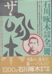 ザ・ 啄木―石川啄木詩・歌・小説全一冊 (ザ・作家シリーズ)