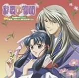 Vol. 1-Saiunkoku Monogatari Drama CD