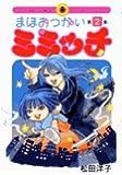 まほおつかいミミッチ 2 (IKKI COMICS)