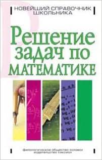 Математические справочники задача с решением решение задач по контрольной работе 5 класса