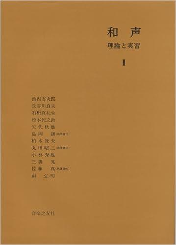 和声―理論と実習 (2) | 島岡 譲 ...