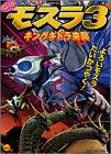 (TV picture book series of Shogakukan) movie Mothra King Ghidorah 3 attack (1999) ISBN: 4091134998 [Japanese Import]
