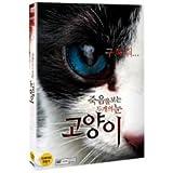 [DVD]猫:死を見る二つの目