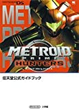 Metroid Prime Hunters (Wonder Life Special - Nintendo Official Guide Book) (2006) ISBN: 409106308X [Japanese Import]