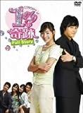 [DVD]CONCEPT of 1%の奇跡 Full story