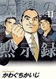太陽の黙示録 (vol.11) (ビッグコミックス)