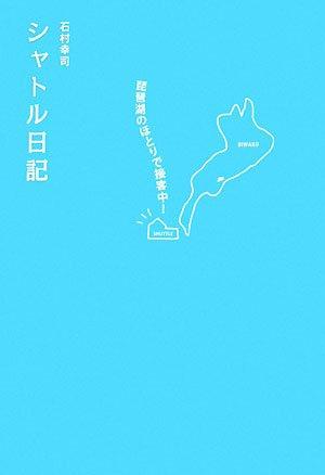 シャトル日記―琵琶湖のほとりで接客中!
