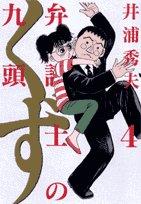 弁護士のくず 4 (ビッグコミックス)
