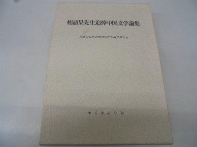 Aiura Takashi Sensei tsuito Chugoku bungaku ronshu (Japanese Edition)