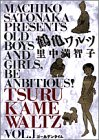 鶴亀ワルツ―Old boys and girls,be ambitious! (Vol.1) (ビッグコミックスゴールド)