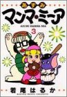Azumi Mamma Mia 3 (Young Jump Comics) (1995) ISBN: 4088753674 [Japanese Import]