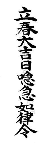 [해외]2019 년 설날 기념의 행운 부적 【 일년 운 소지가 칼 표 부적 】 음양사 이며 지폐 (엽서 크기) / 2019 New Year`s Day Memorial charm amulet [Talisman Sword stamp that invites one year of good luck] to the yin-yang teacher`s bill (postca...