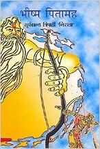 Bhishma Pitamah Novel In Hindi Suryakant Tripathi Nirala Amazon Com Books