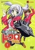 撲殺天使ドクロちゃん 1〈初回限定版〉 [DVD]
