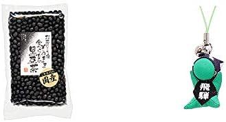 [2点セット] 国産 黒豆茶(200g)・さるぼぼ幸福ストラップ 【緑】 / 風水カラー全9種類 健康 お守り//