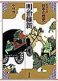 明治維新 (日本の歴史)