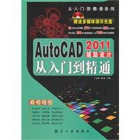 AutoCAD-aided design from entry to master: 2011 pdf epub