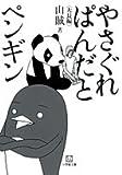 やさぐれぱんだとペンギン (小学館文庫 さ 5-3)